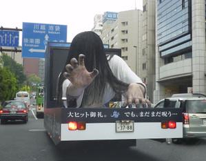 東京ドーム周辺に何と 恐怖!『貞子3D』広告宣伝カーが偶然にも出現: ありのままに!人生を楽しむ会。